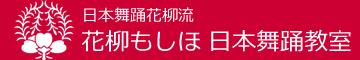 花柳もしほ日本舞踊教室-神奈川県横浜市の日本舞踊教室