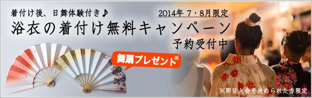 img_yukata-campaign01